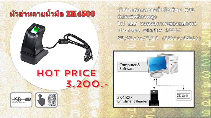 หัวอ่านลายนิ้วมือ ZK4500