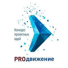лого PROдвижение.jpg