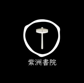 紫洲書院ロゴ2.0-ver3.1 .png
