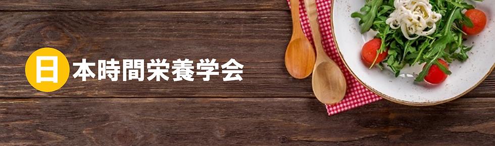 日本時間栄養学会.png