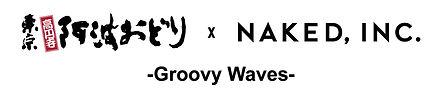 高円寺阿波おどり × NAKED  -Groovy Waves-
