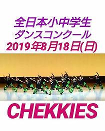 www.chekkiesdance.com__#全日本_#小中学生_#ダンスコ.