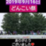 16(㊗)_東村山市どんこい祭に出演しました🌟__コロコロ変わる☔予報に何日も
