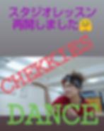CHEKKIES レッスン再開 2020・6.jpg