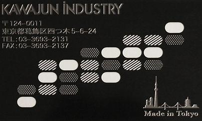 ステンレス電解発色(黒)