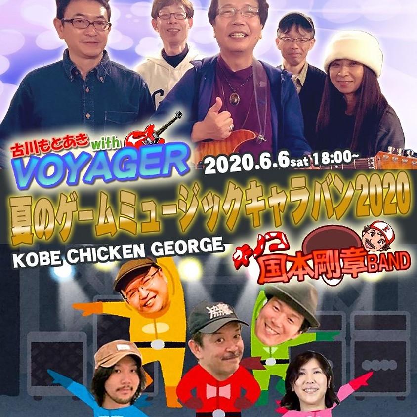 古川もとあき with VOYAGER × キノコ国本剛章BAND ジョイントライブ『夏のゲームミュージックキャラバン2020』