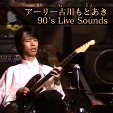 mapr-0018_アーリー古川もとあき_90's_Live_Sounds_M'sアート用.jpg