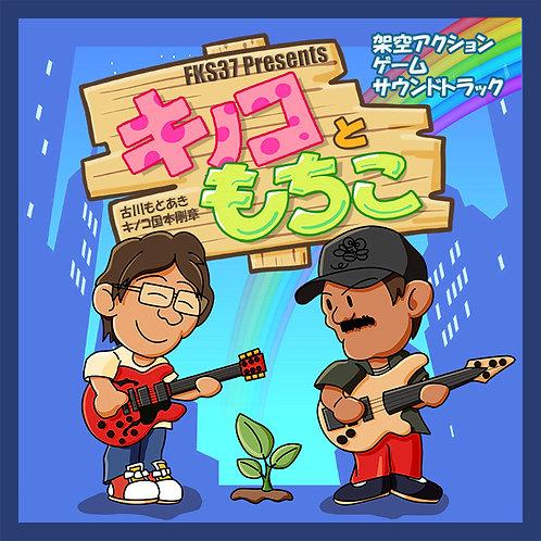 キノコともちこ ~架空アクションゲーム サウンドトラック~ /FKS37
