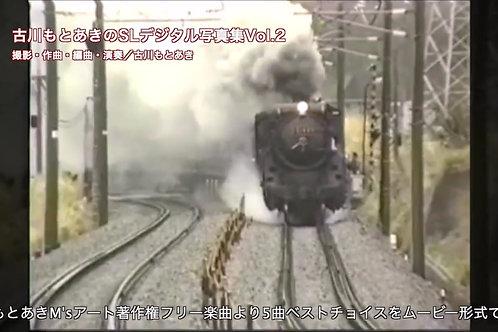 古川もとあきのSLデジタル写真集 vol.2
