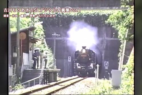 古川もとあきのSLデジタル写真集 vol.1