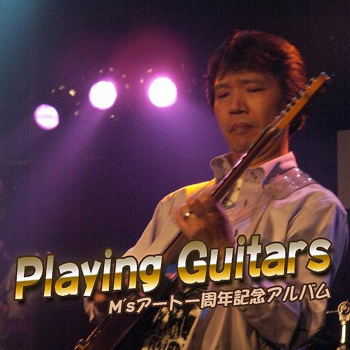 Playing Guitars -M'sアート1周年記念アルバム-