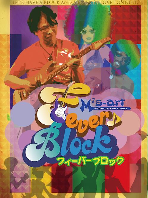 FEVER BLOCK:フィーバーブロック(Windows PC用ゲームソフト))