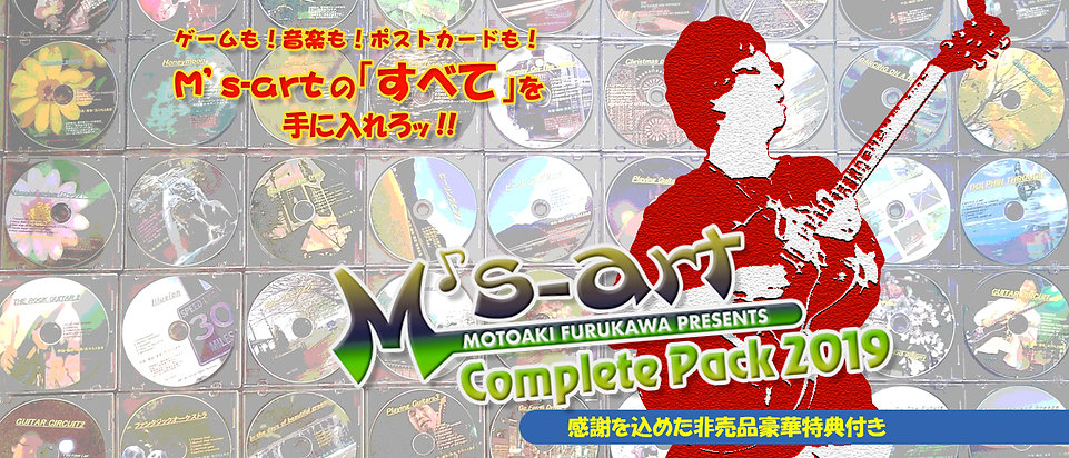 complete pack 2019