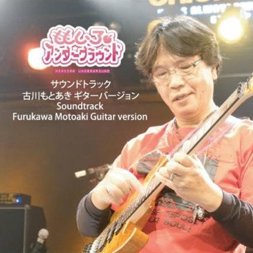 ももいろアンダーグラウンド サウンドトラック 古川もとあき ギターバージョン