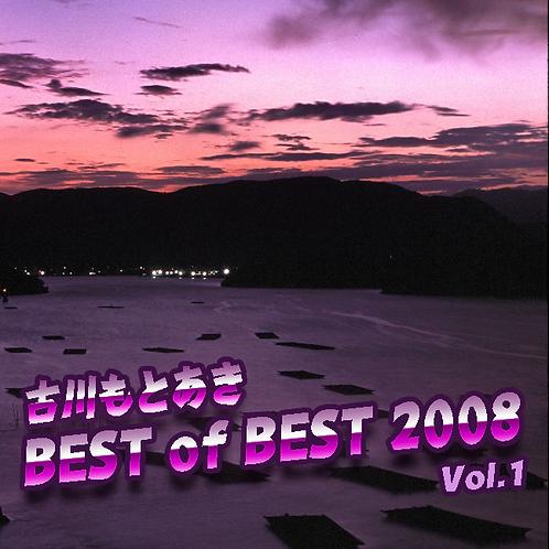 古川もとあきBEST of BEST 2008 vol.1