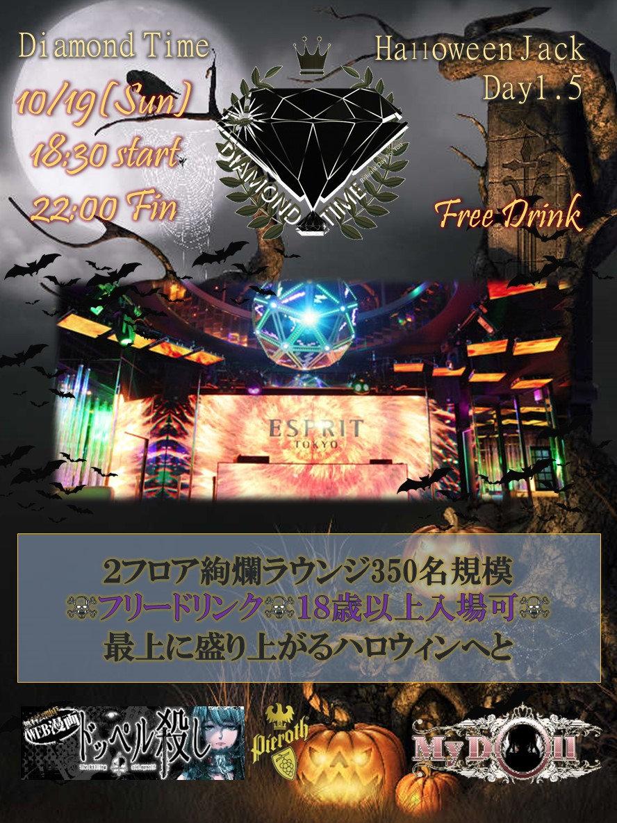 1019DIAMOND TIME_Esprit Tokyo2019.jpg