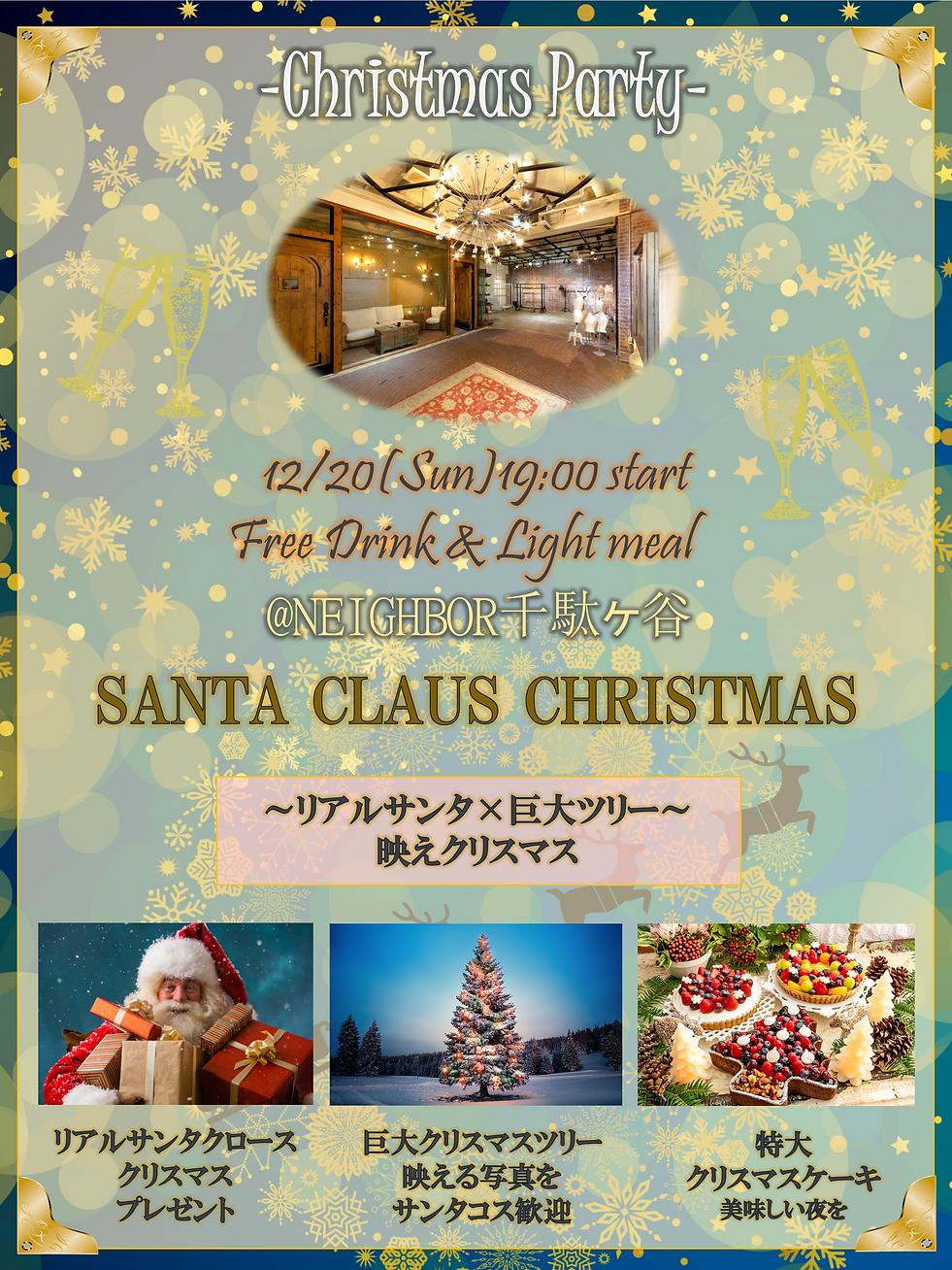 クリスマスパーティー1220 @NEIGHBOR千駄ヶ谷 2020_01.png