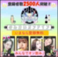 のみかいオンライン飲み会2500名突破!飲み会オンラインバナー.jpg