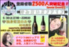 0524のみかいオンライン 飲み会2500名突破!金紋秋田酒造 山吹ゴールド、梅
