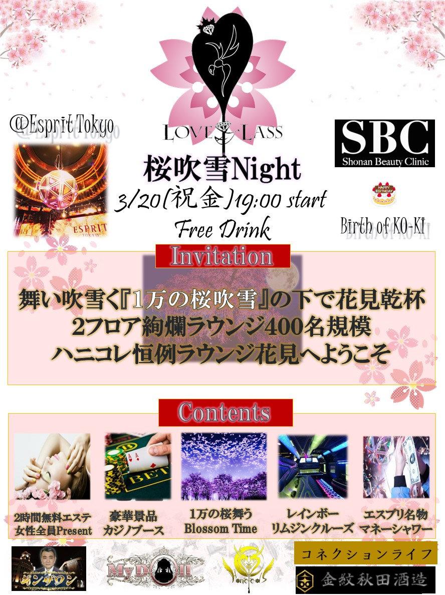 LaveLass令和花見Party@esprit Tokyo0320.jpg