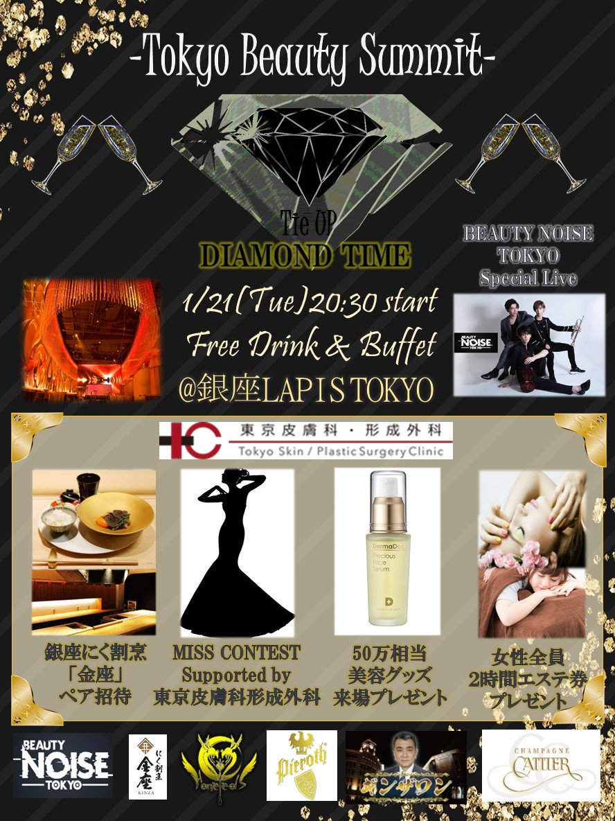 121Tokyo Beauty Summit with DIAMOND TIME