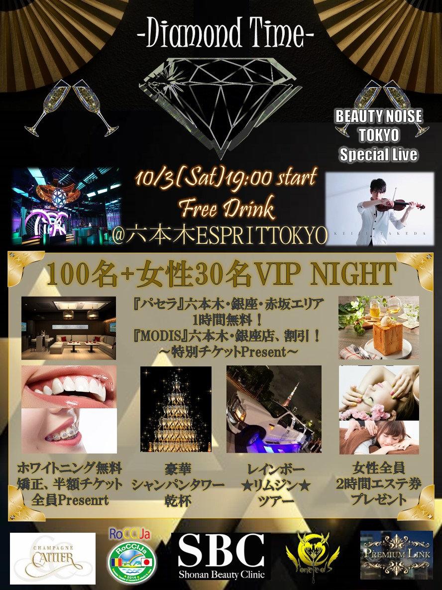 DIAMOND TIME1003 @六本木Esprit Tokyo 2020.j