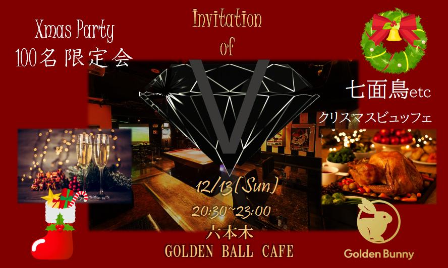 六本木GoldenBallCafe1213_01.png