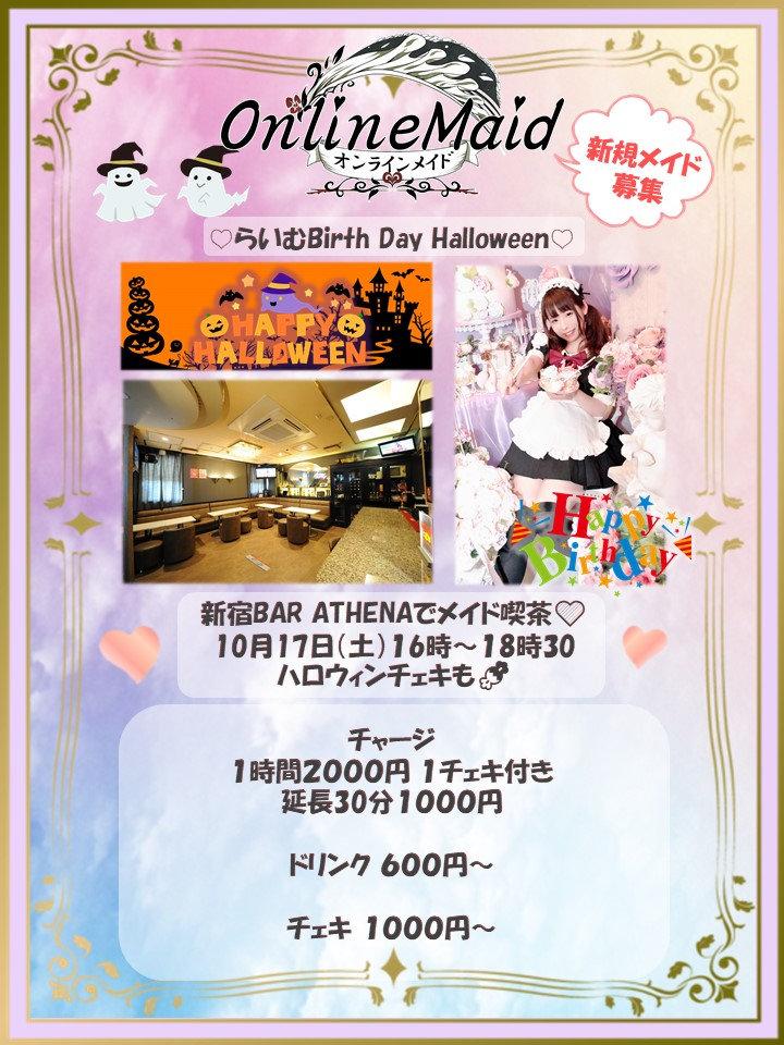 オンラインメイド新宿ATHENA1017イベントポスター.jpg
