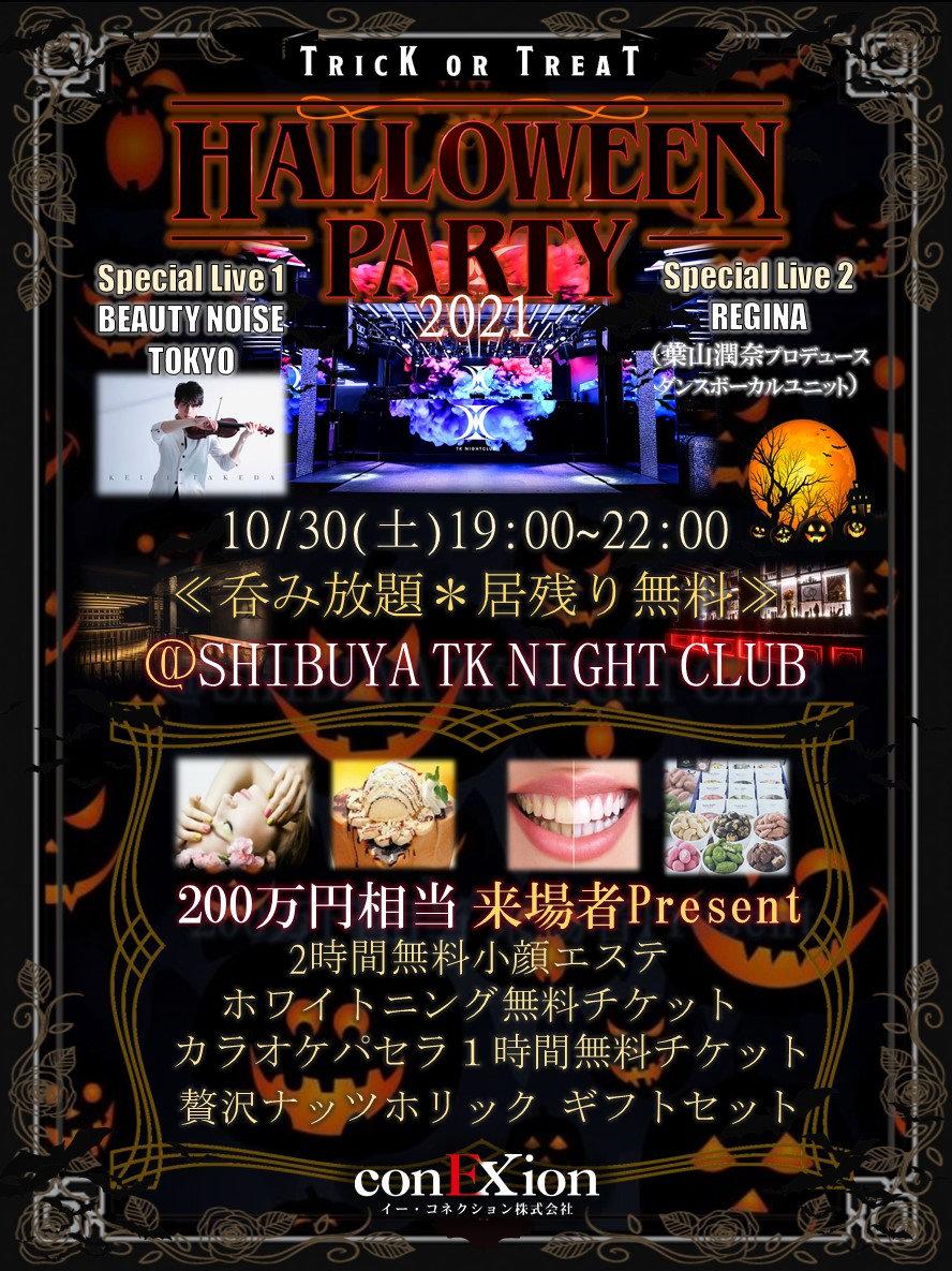 1030TK NIGHT CLUB 渋谷ハロウィン20215.jpg