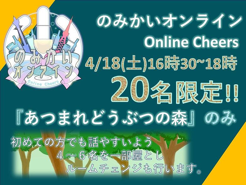 のみかいオンライン 雑談 あつまれ動物の森 オンンライン飲み会2020.jpg