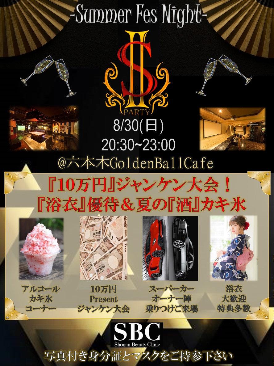 SⅡPARTY @六本木GBC0830.jpg