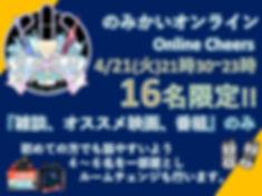 のみかいオンライン 雑談 オススメNetflix 飲み会20200421.jpg