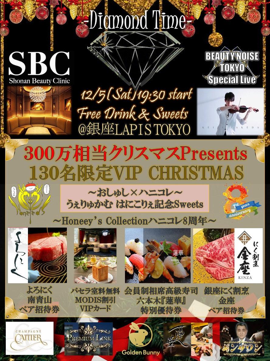 DIAMOND TIME1205 @銀座Lapis Tokyo 2020 ハニコ