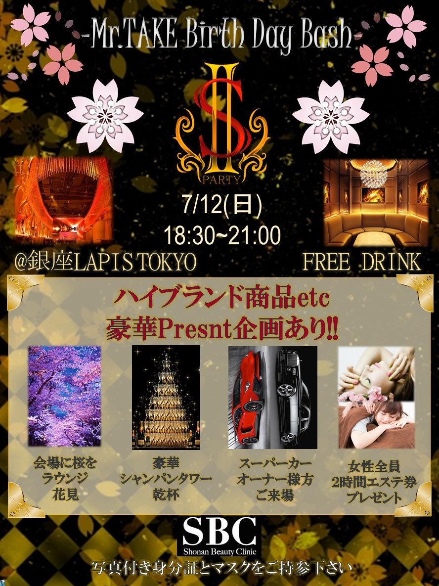 SⅡPARTY @銀座Lapis Tokyo 20200712.jpg