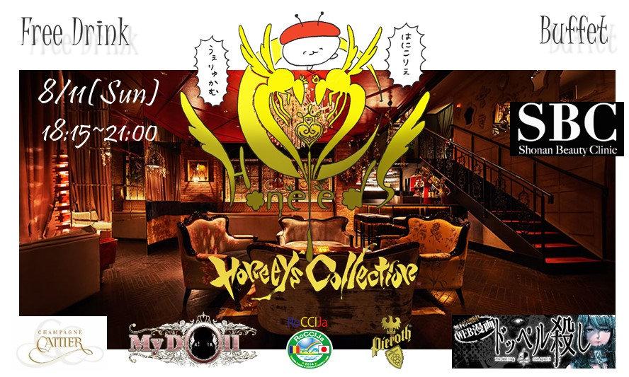 Honeey's Collection 0811 ハニコレ×おしゅし.jpg