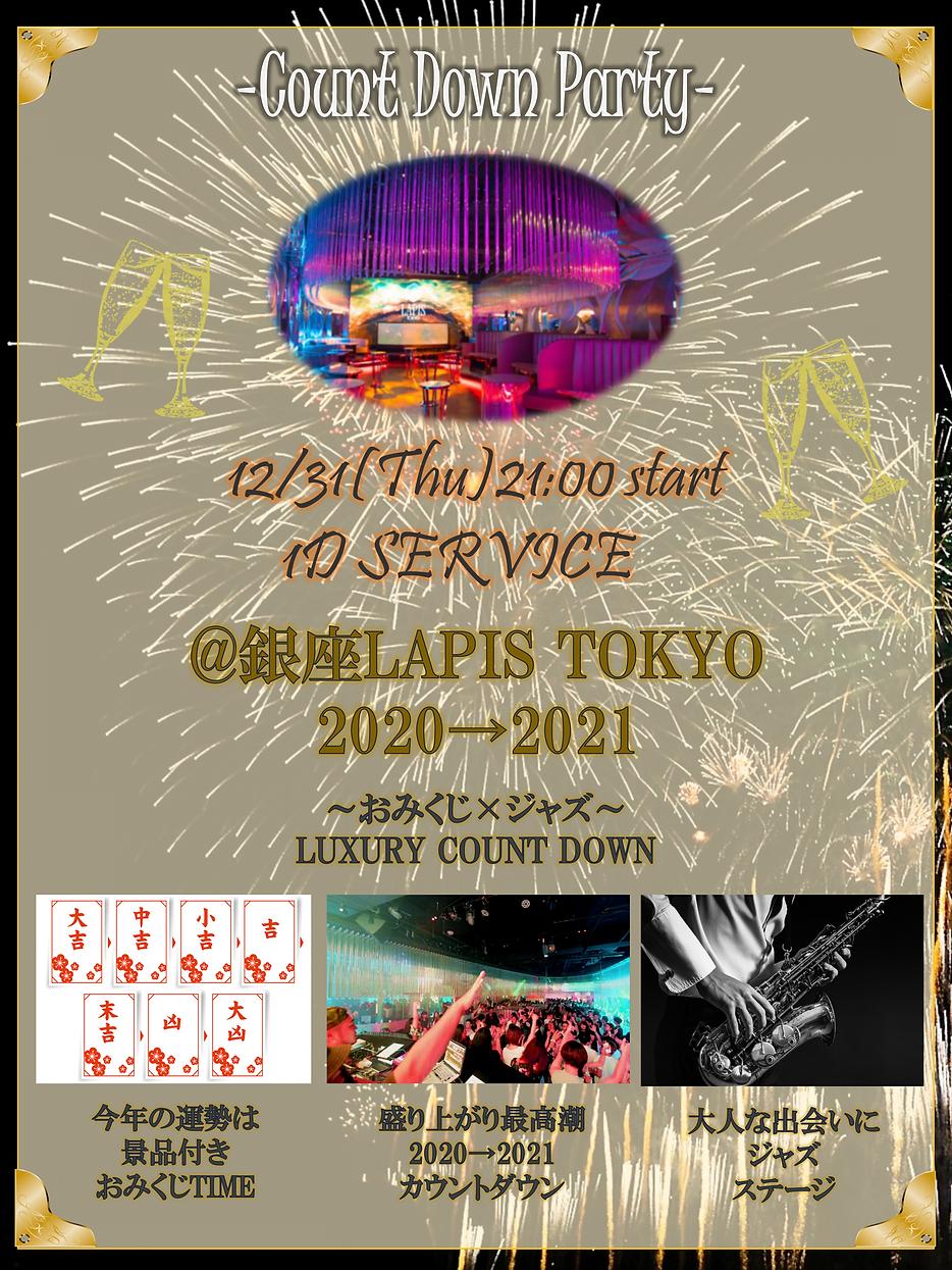 カウントダウンパーティー  @銀座LAPI TOKYO 2020_01.png