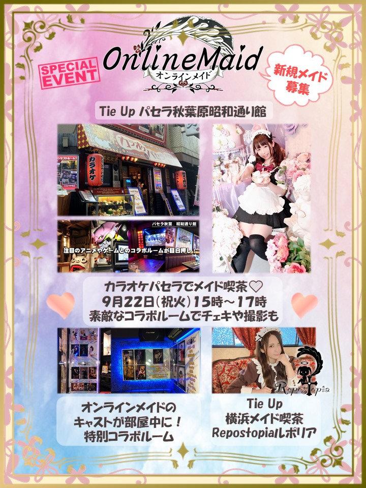 オンラインメイドパセラ秋葉原昭和通り館イベントポスター.jpg