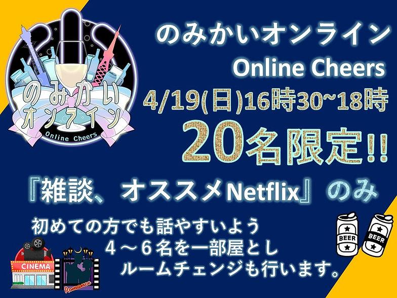 のみかいオンライン 雑談 オススメNetflix オンンライン飲み会2020.j