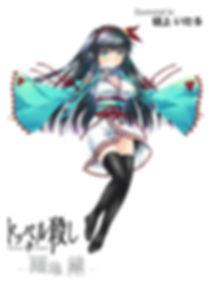 ドッペル殺し 雨地 雛 illustrated by 樋上いたる.jpg