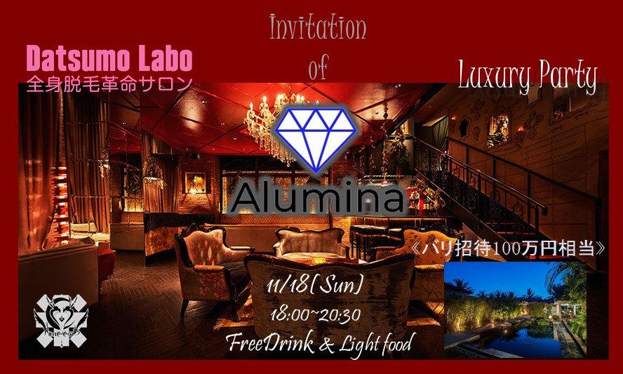 Alumina11182018...jpg