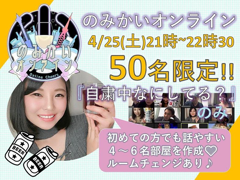 のみかいオンライン 雑談 オンンライン飲み会20200425.jpg