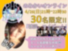 のみかいオンライン 雑談 オンンライン飲み会20200426.jpg