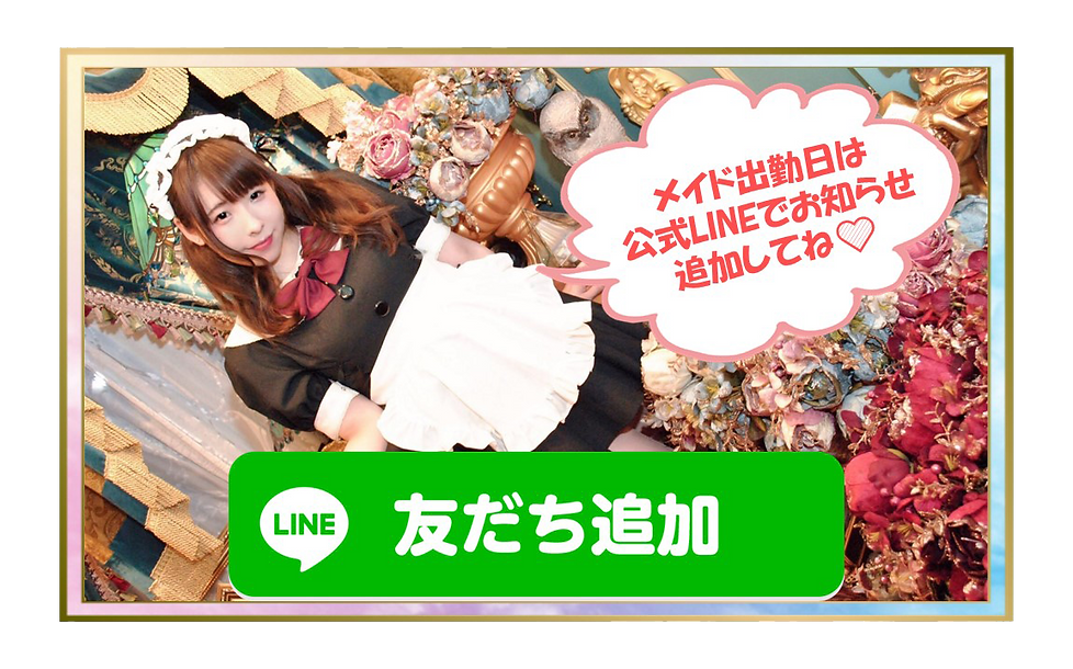 オンラインメイドLINE友達追加.png