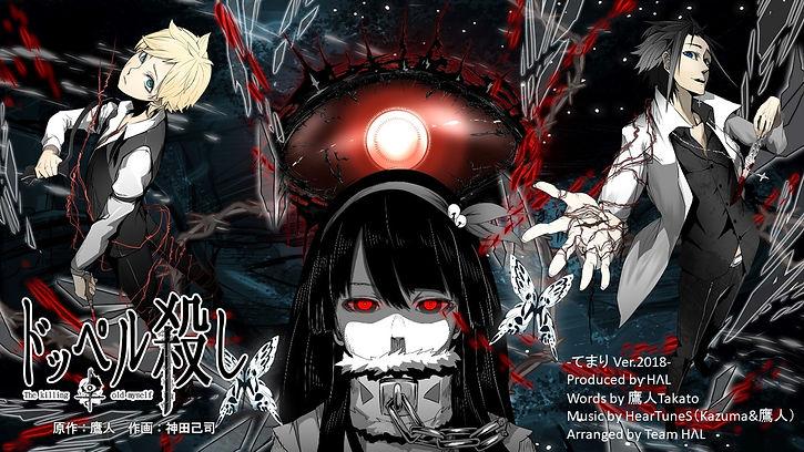 ドッペル殺しPV てまり ver.2018 Produced by HΛL.jp
