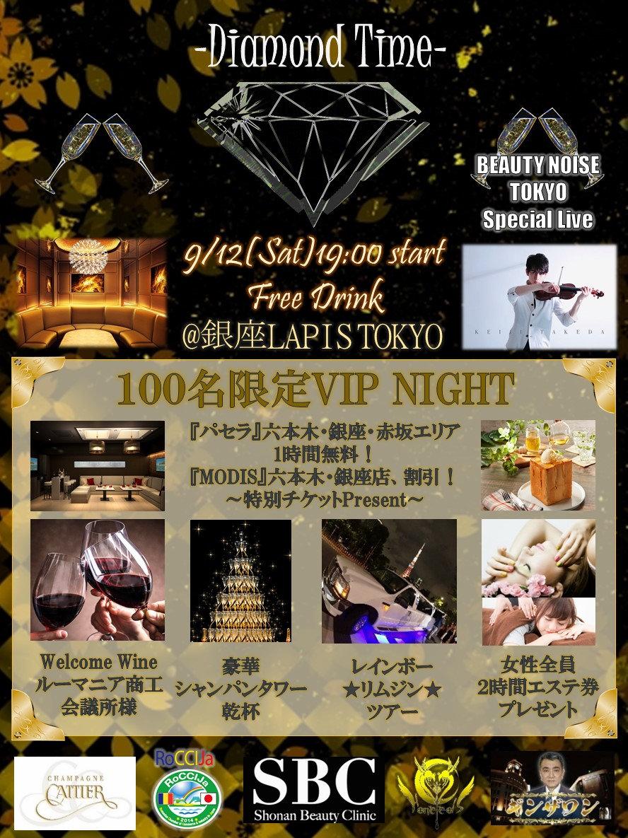 DIAMOND TIME0912 @銀座Lapis Tokyo 2020.jpg