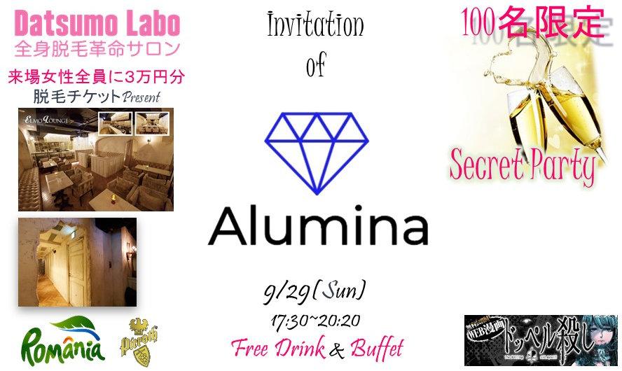 Alumina 09292018.jpg