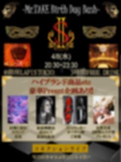 SⅡPARTY @銀座Lapis Tokyo 20200408.jpg