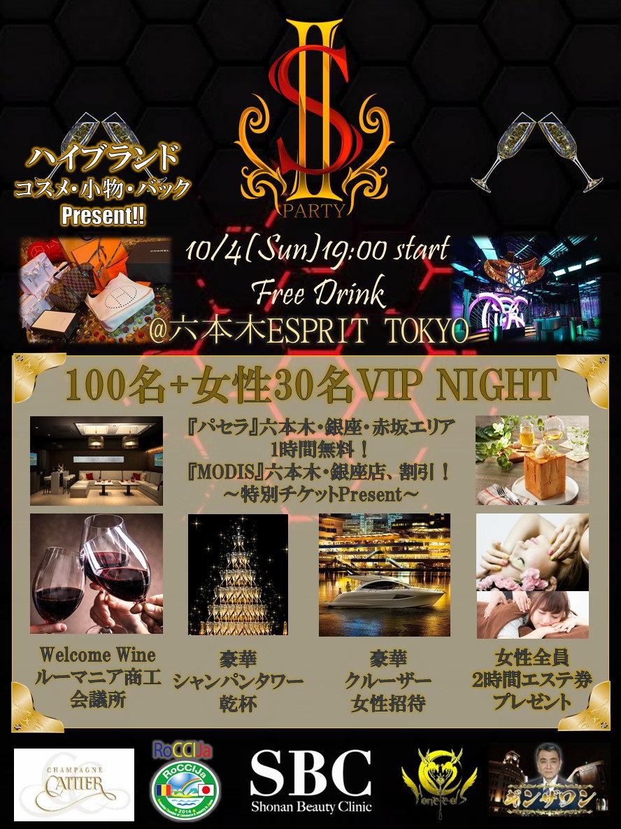 S2PARTY1004@六本木Esprit Tokyo 2020.jpg