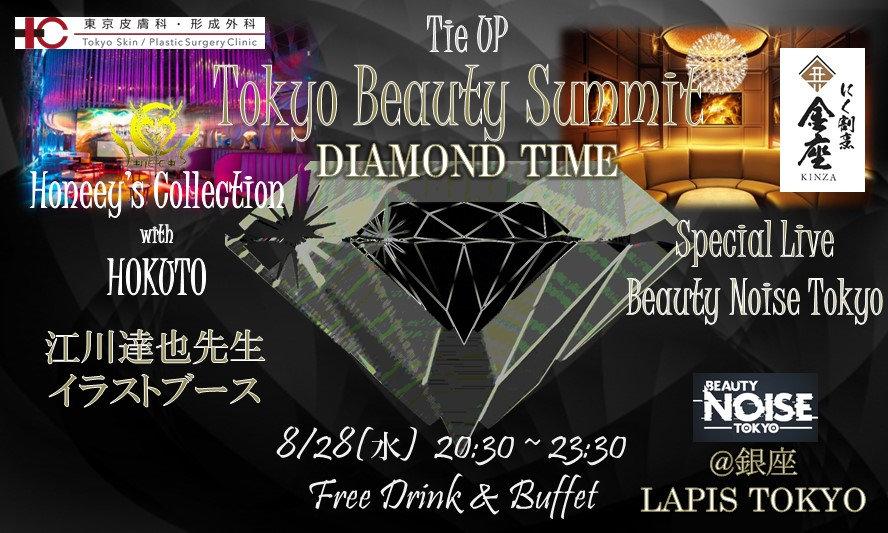 DIAMOND TIME tokyo beauty summit 0828201
