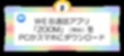 のみかいオンラインバナー2.png